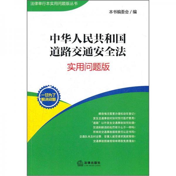 中华人民共和国道路交通安全法(实用问题版)