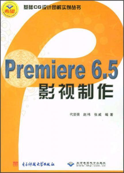 Premiere6.5影视制作