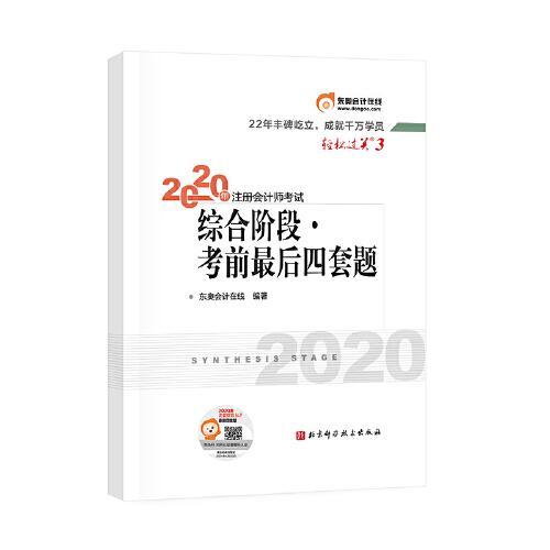 轻松过关3 2020年注册会计师考试综合阶段 考前最后四套题