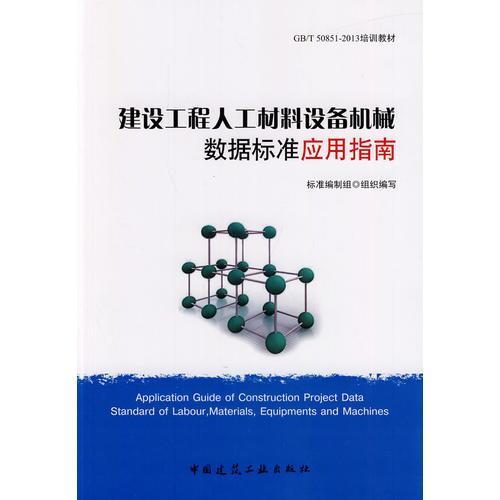 建设工程人工材料设备机械数据标准应用指南
