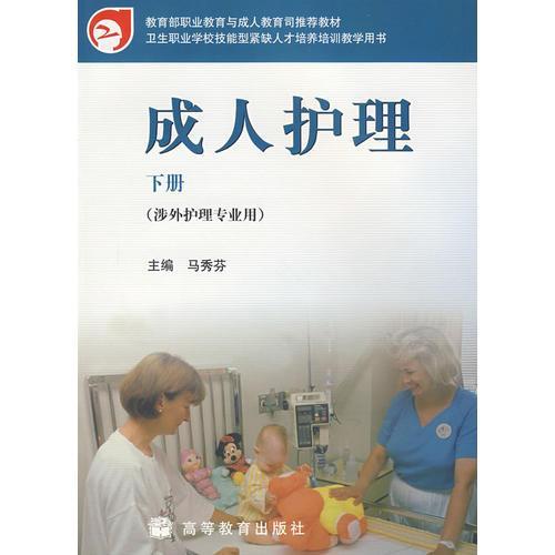 成人护理(下册)