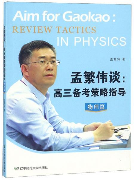 孟繁伟谈:高三备考策略指导(物理篇)