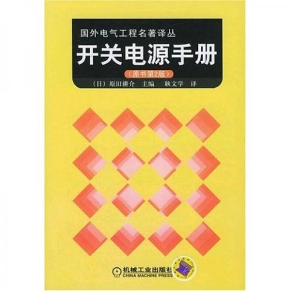 开关电源手册(原书第2版)