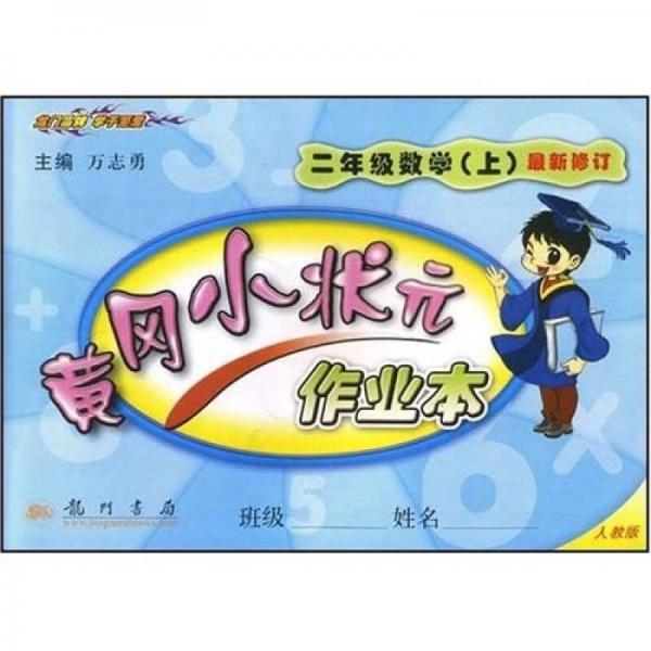 黄冈小状元作业本:2年级数学(上)(最新修订)(人教版)