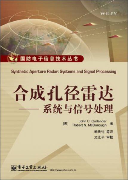 国防电子信息技术丛书·合成孔径雷达:系统与信号处理