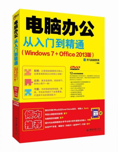 电脑办公从入门到精通(Windows 7+Office 2013版)