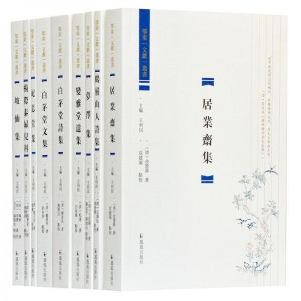 鄂东文献丛书(全九册)