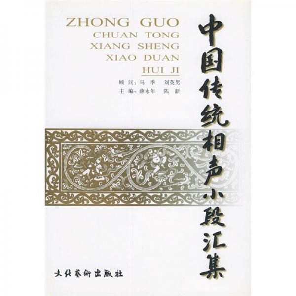 中国传统相声小段汇集