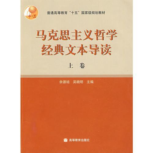 马克思主义哲学经典文本导读(上)