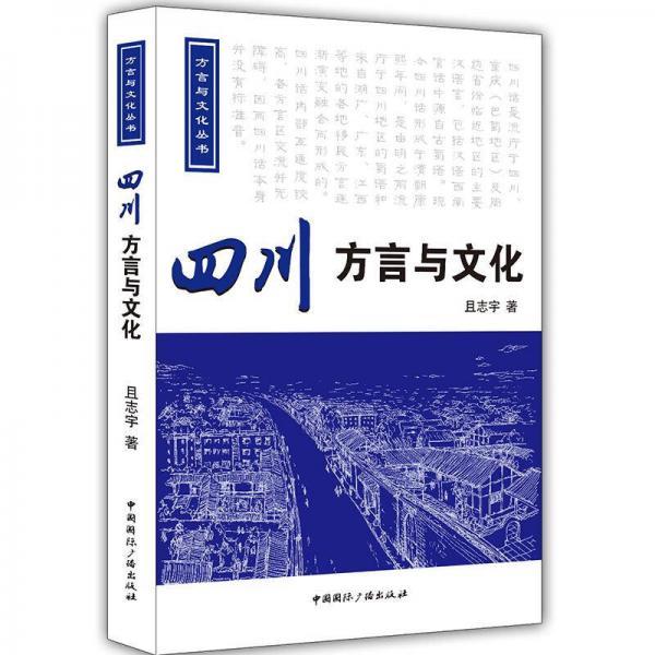 四川方言与文化