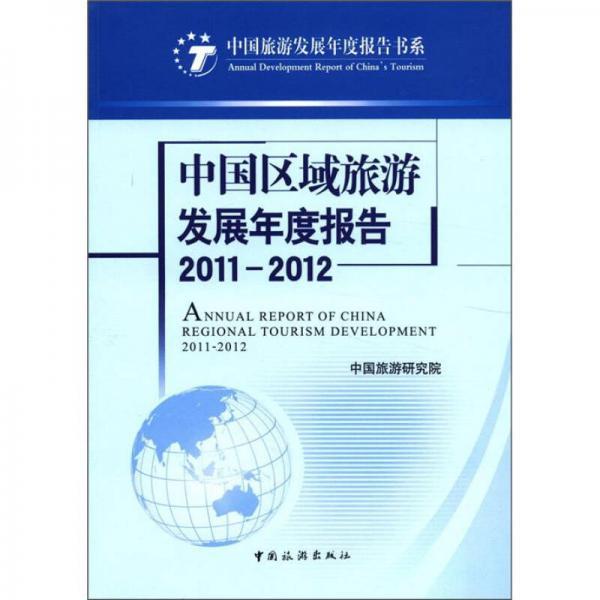 中国旅游发展年度报告书系:中国区域旅游发展年度报告(2011-2012)