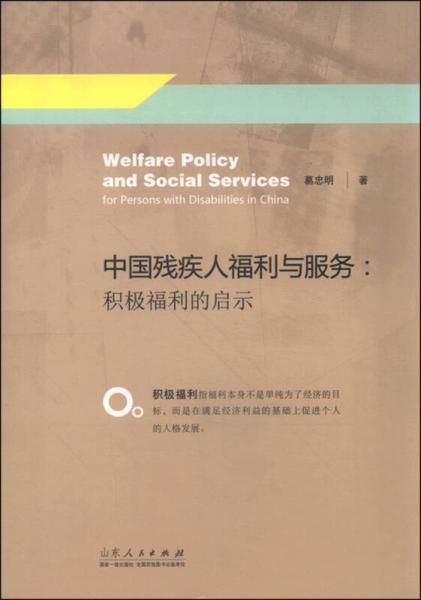 中国残疾人福利与服务:积极福利的启示