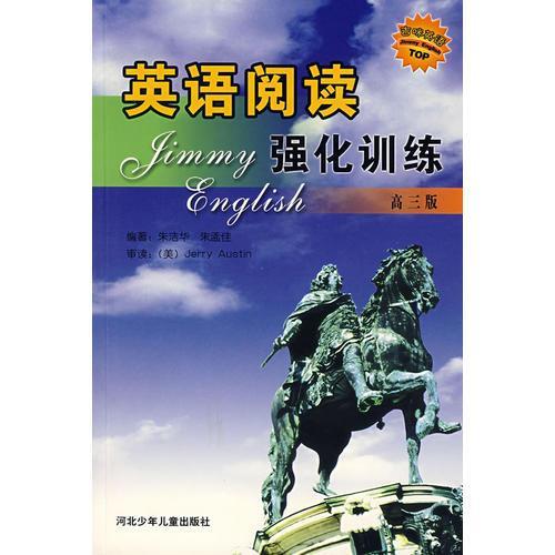 英语阅读强化训练(高三版)