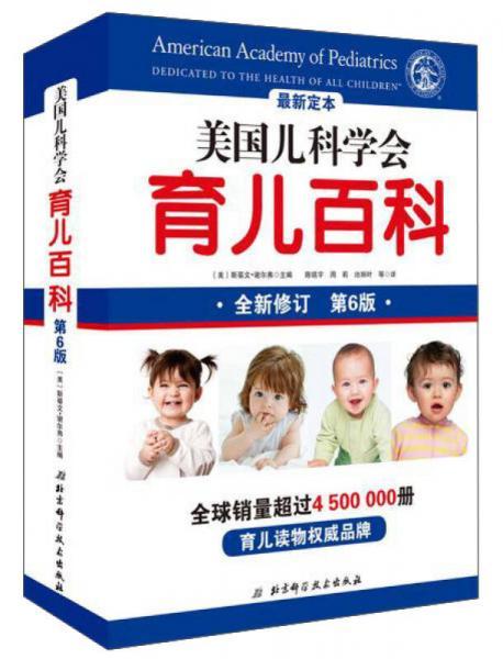 美国儿科学会育儿百科(第6版)