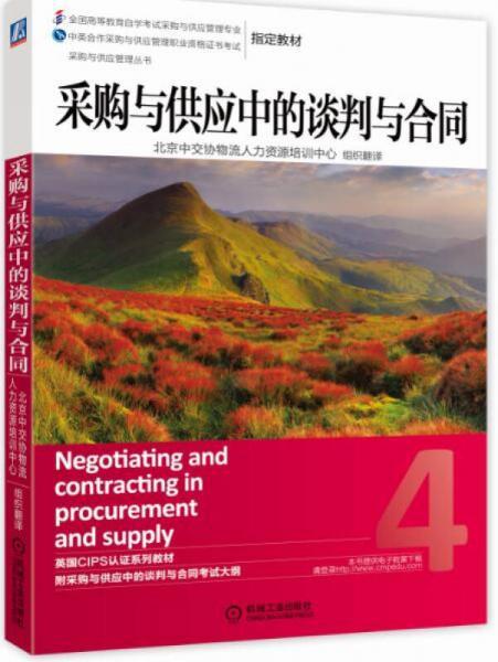 采购与供应管理丛书:采购与供应中的谈判与合同