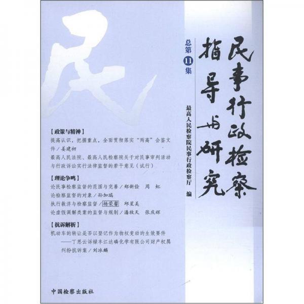 民事行政检察指导与研究(总第11集)