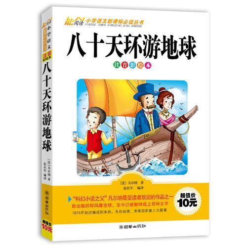 八十天环游地球  小学1-3年级适用  注音美绘本 小学语文新课标必读丛书