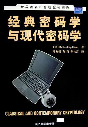 经典密码学与现代密码学