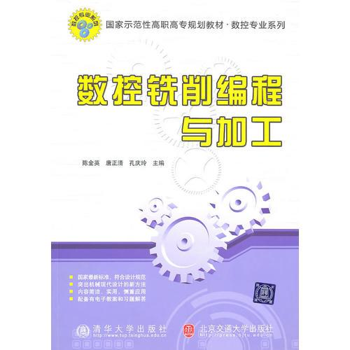 数控铣削编程与加工(国家示范性高职高专规划教材·数控专业系列)