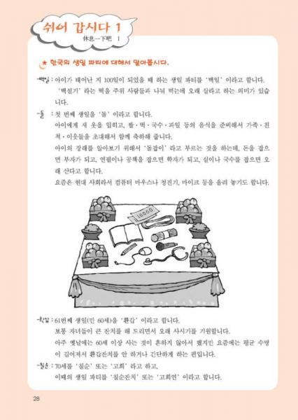快乐韩国语4 同步练习册