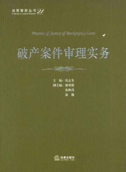 法官智库丛书(21):破产案件审理实务