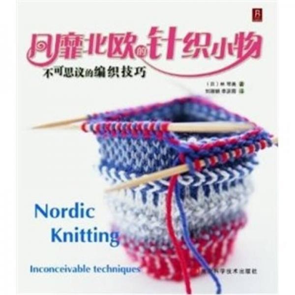 风靡北欧的针织小物