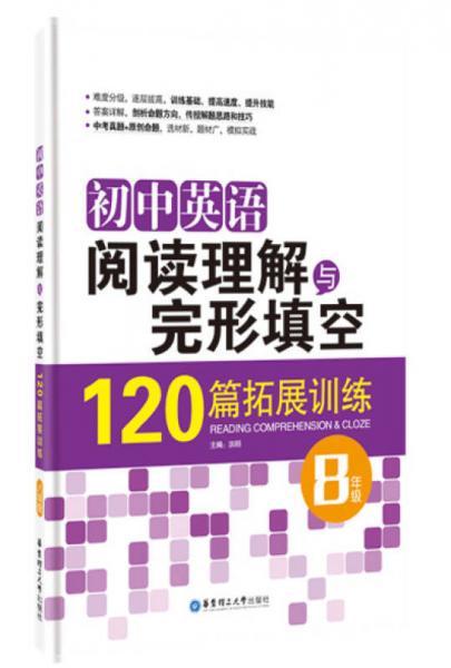 初中英语阅读理解与完形填空:120篇拓展训练(八年级)