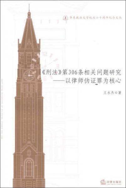 华东政法大学校庆六十周年纪念文丛:《刑法》第306条相关问题研究·以律师伪证罪为核心