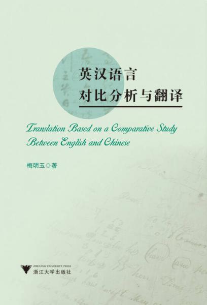 英汉语言对比分析与翻译