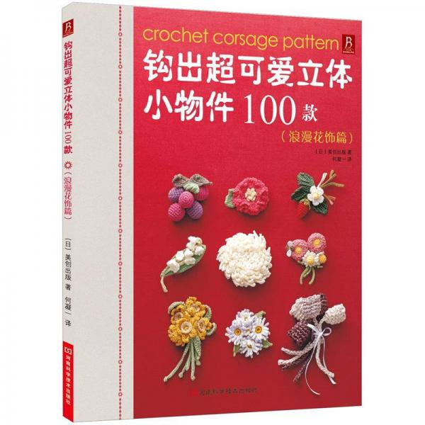 钩出超可爱立体小物件100款:浪漫花饰篇