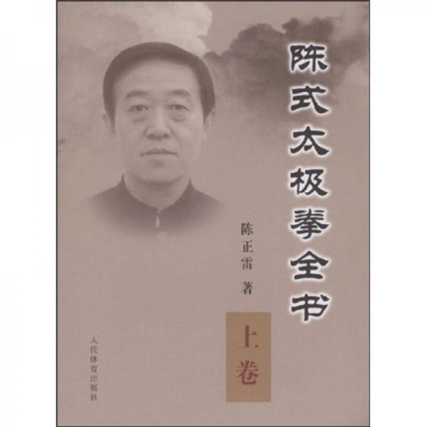 陈式太极拳全书(上)