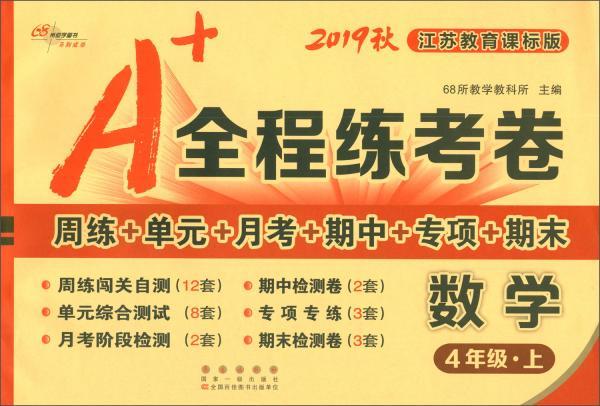 2019秋68所名校图书·A+全程练考卷:四年级数学上(江苏教育课标版)