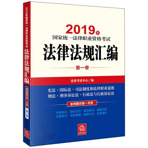 司法考试2019 2019年国家统一法律职业资格考试法律法规汇编(第一卷)