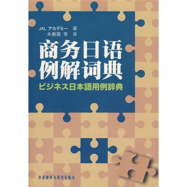 商务日语例解词典