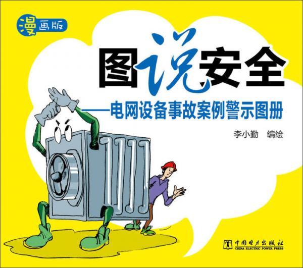 图说安全:电网设备事故案例警示图册