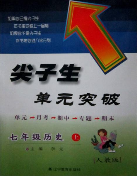 2013秋尖子生单元突破:7年级历史上(人教)