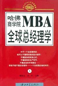 哈佛商学院MBA全球总经理学 上下