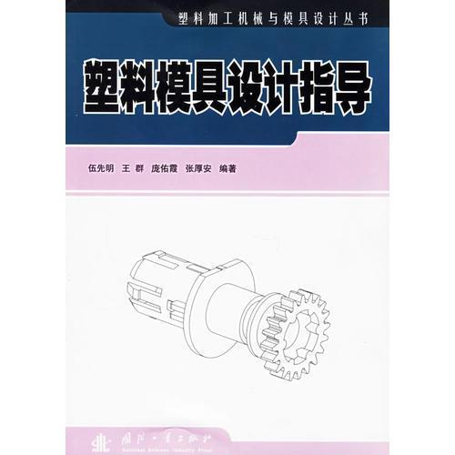 塑料模具设计指导——塑料加工机械与模具设计丛书