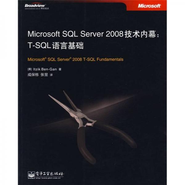 Microsoft SQL Server 2008技术内幕