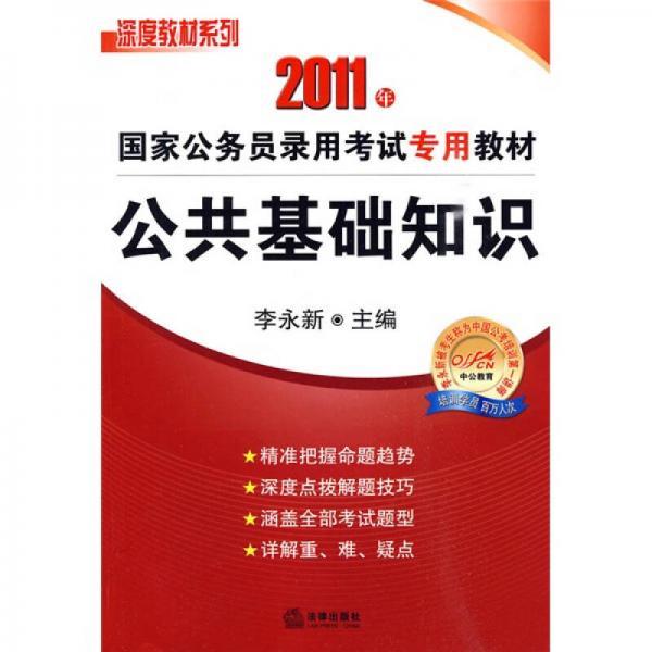 深度教材系列·2011年国家公务员录用考试专用教材:公共基础知识