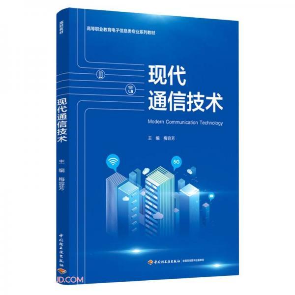 现代通信技术(高等职业教育电子信息类专业系列教材)