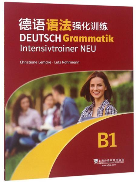德语语法强化训练(B1)