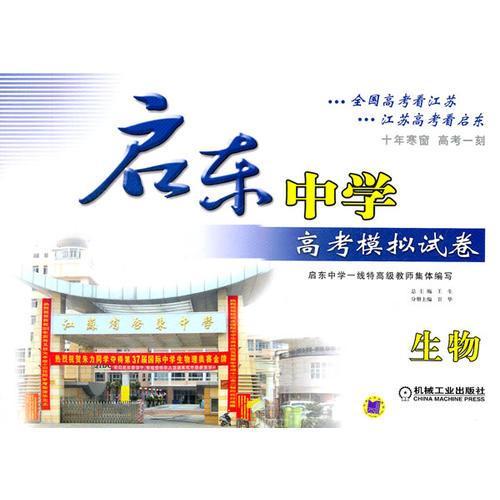 启东中学高考模拟试卷 生物(2012版)
