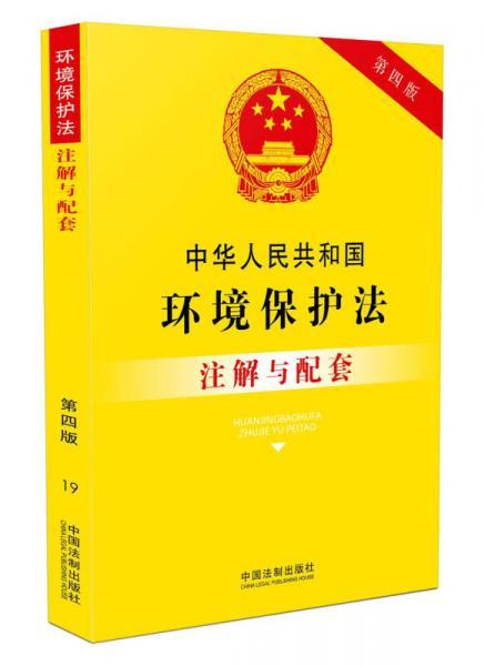 中华人民共和国环境保护法注解与配套(第四版)