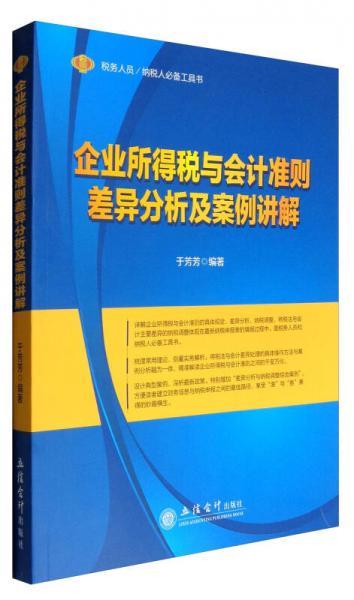 税务人员/纳税人必备工具书:企业所得税与会计准则差异分析及案例讲解