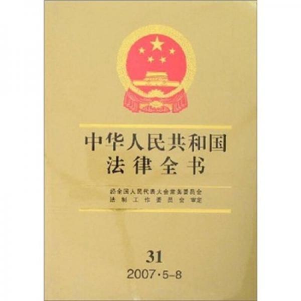 中华人民共和国法律全书(31)