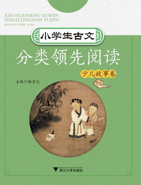 小学生古文分类领先阅读少儿故事卷