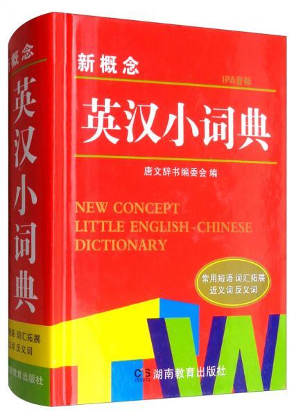 新概念英汉小词典