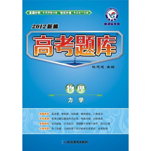 物理:力学(新课标专用)(2011年6月印刷)高考题库2012新编
