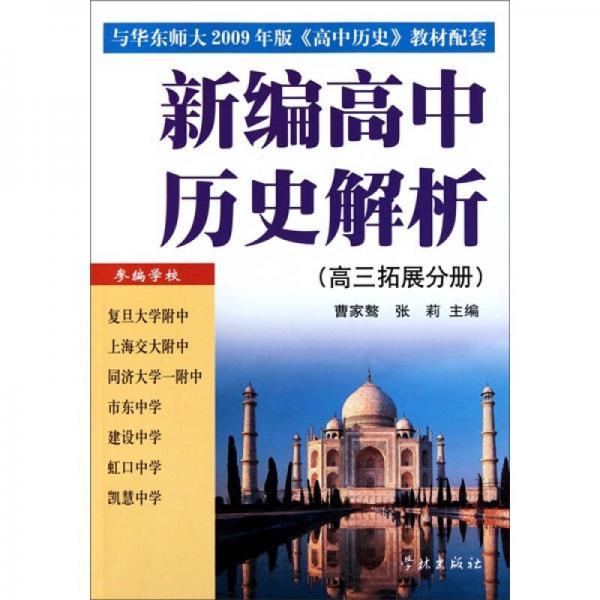 新编高中历史解析:高3拓展分册